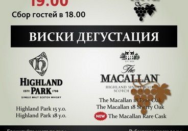 Дегустация виски The Macallan & Highland Park